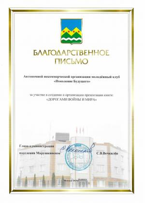 Марушкино-1.jpg